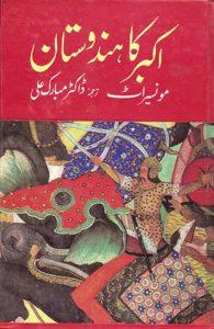 Akber Ka Hindustan by DR MUBARAK ALI