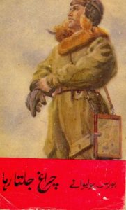 Charag Jalta Raha Boris Polevoy