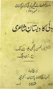 Dilli Ka Dabistan-e-Shairi Dr Noor Ul Hassan