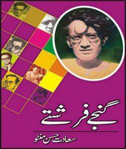Ganjay Farishtay by Sadat Hassan Minto