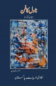 Novel Ka Fann Milan Kundera