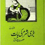 Bari Sharam Ki Baat – Ismat Chughtai