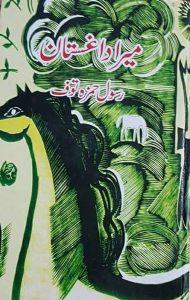 Mera Dagistan Rasool Hamza Thof