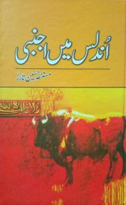 Undlas Main Ajnabi Mustansar Hussain Tarar