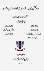 Urdu Fiction Ke Saqot Dhaka Par Asrat Zinat Af