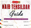 Tehsildar / Naib Tehsildar Screening Tests PPSC Guide in PDF