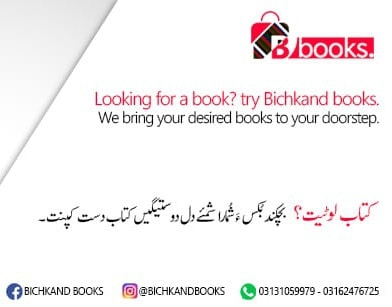 Bichkand Books Everybook you need