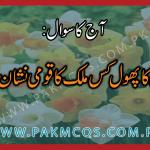 سوال: نرگس کا پھول کس ملک کا قومی نشان ہے؟