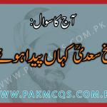 سوال: شیخ سعدیؒ کہاں پیدا ہوئے؟